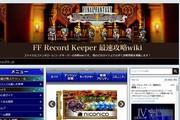 FFレコードキーパー公式HP