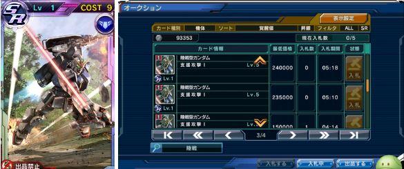 SR陸戦ガンダムの出品禁止カード