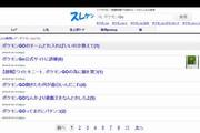 ポケモンGO2cn