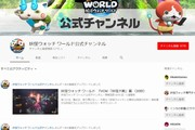 妖怪ウォッチワールド公式YouTube