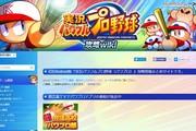 実況パワフルプロ野球ファミ通攻略wiki