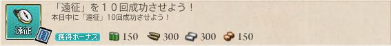 「遠征」を10回成功させよう!