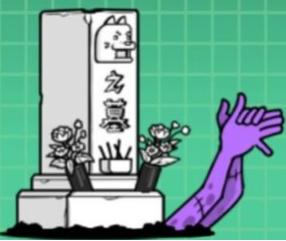 にゃんこ塔27階の墓手花子