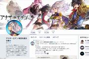アナザーエデン公式Twitter