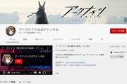 アクナイ公式YouTube