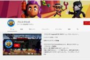 ブロスタ公式YouTube