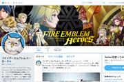 FEH公式Twitter