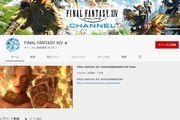 ファイナルファンタジー14公式YouTube