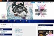 ファイナルファンタジー ブレイブエクスヴィアス ファミ通攻略wiki