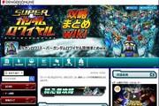 電撃オンラインWiki