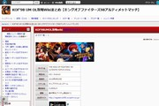 Gamerch Wiki