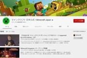 マイクラ公式YouTube