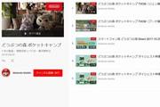 ポケ森公式YouTube