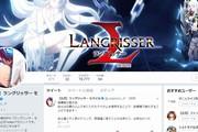ランモバ公式Twitter