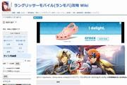 有志wiki