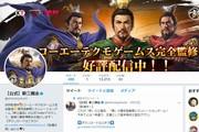 新三國志Twitter