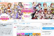 スクフェス公式Twitter