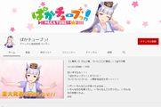 ウマ娘公式YouTube