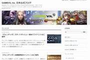ヴェンデッタ日本公式ブログ