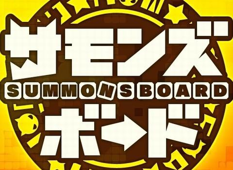 サモンズボード