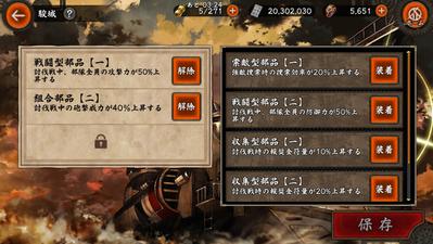 駿城の装備パーツ