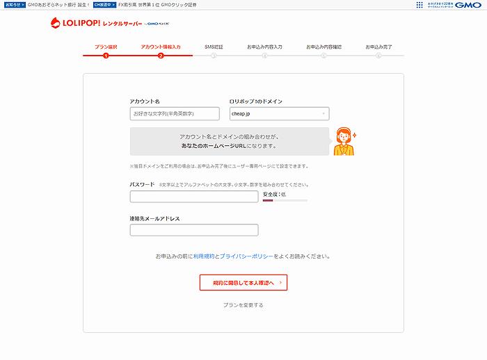 ロリポップ登録の方法