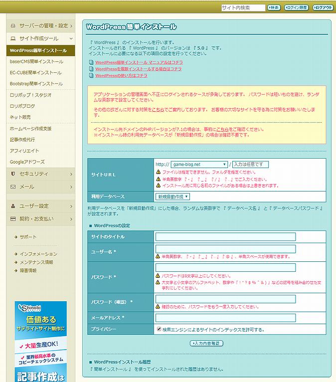 ロリポップのワードプレス設定画面の解説