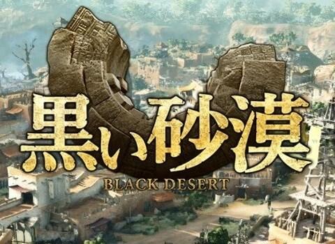 黒い砂漠(PC版)