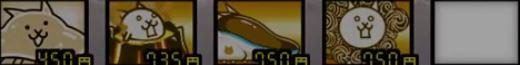 綺羅星ペロ降臨 無課金4キャラ攻略