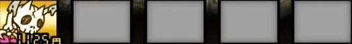 ウニデーモンスタジオ ねこボーン1種のみの無課金攻略